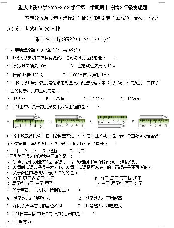 2018届重庆土溪中学八年级上物理期中试题(图片版)