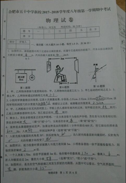 2018届安徽合肥五十中八年级上物理期中试题(图片版)