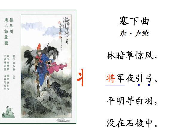 李白爱国诗《塞下曲》的配图