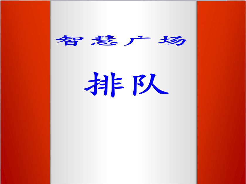 青岛版一年级上册数学课件《智慧广场》1