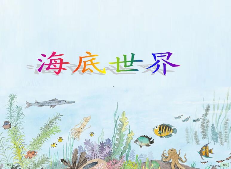 北师大版三年级上册语文课件《海底世界》
