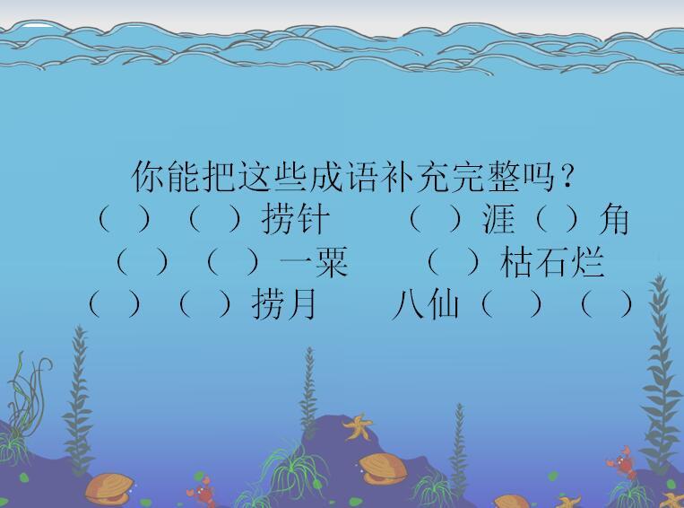 北师大版三年级上册语文课件《海底世界》(2)