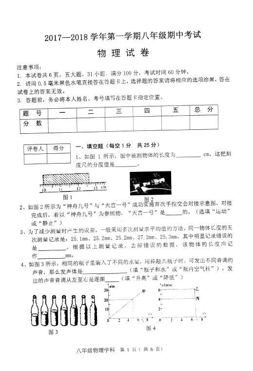 2018届河南洛阳东升三中八年级上物理期中试题(图片版)