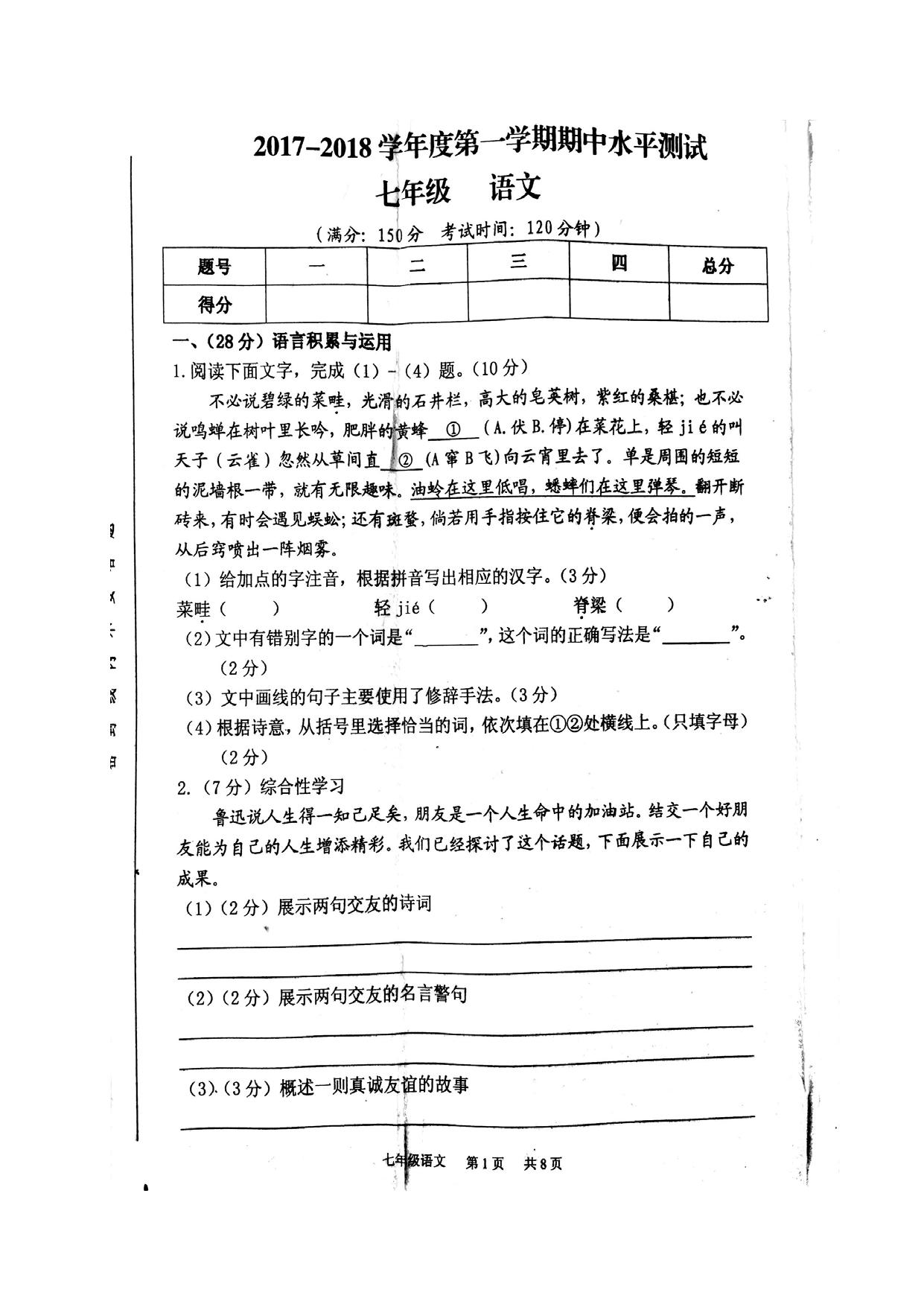 2018届甘肃兰州永登县初一上期中语文试题(图片版)