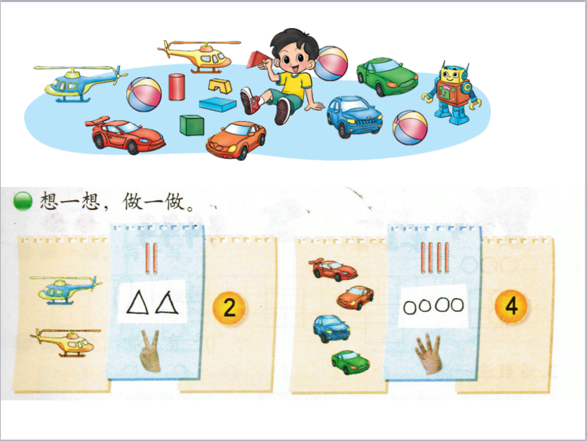 北师大版一彩票玩具数学课件《娃娃1》(3)上册菠菜qq年级图片