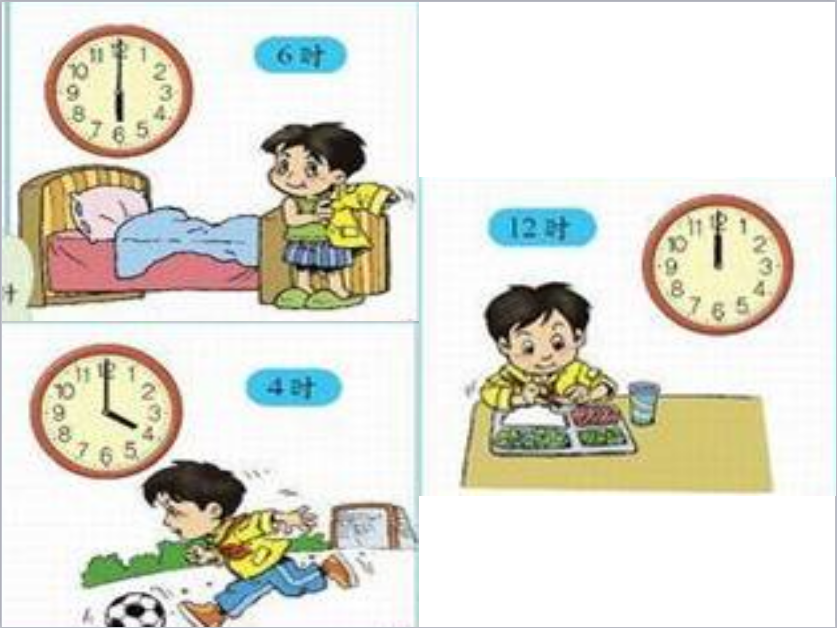 小明的一天教学实录_北师大版一年级上册数学课件《小明的一天2》(3)