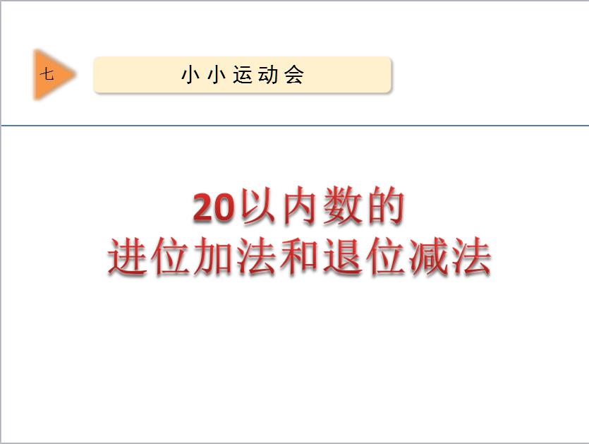 青岛版一年级上册数学课件《20以内的进位加法4》1