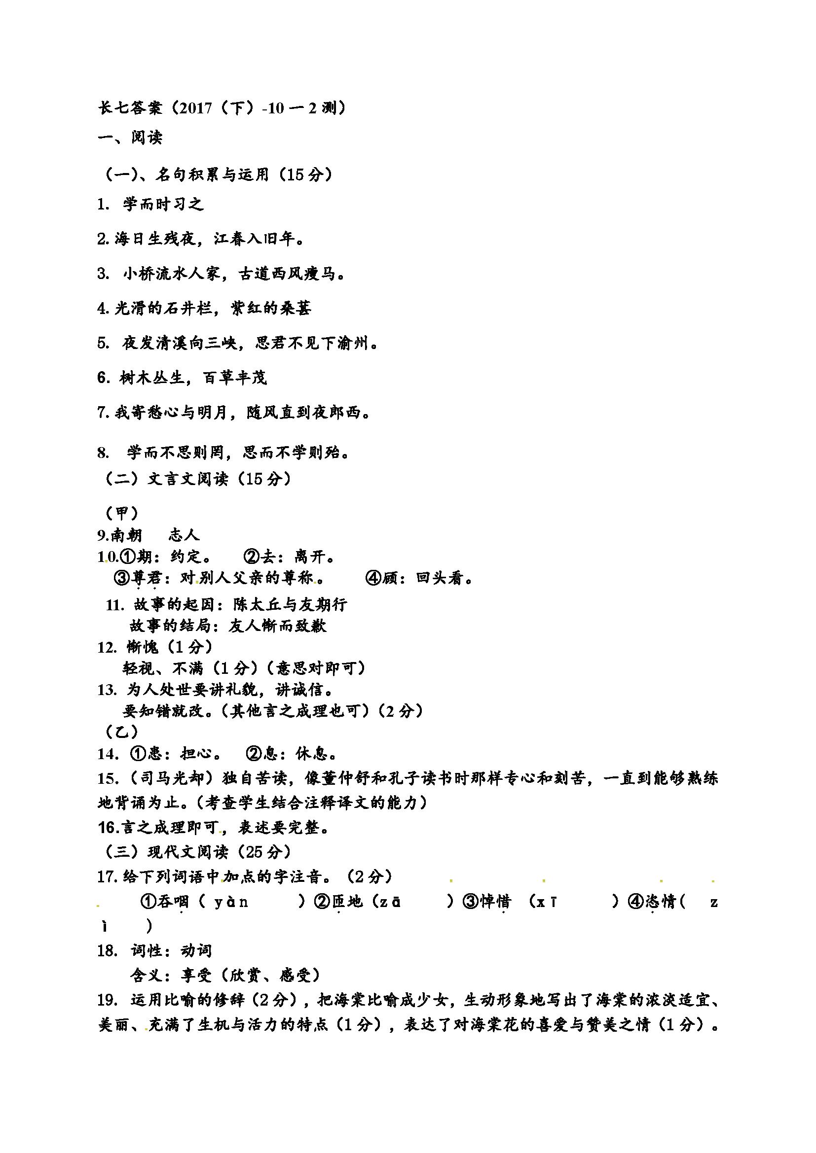 2018届吉林德惠第二十九中学初一上期中语文试题答案(图片版)
