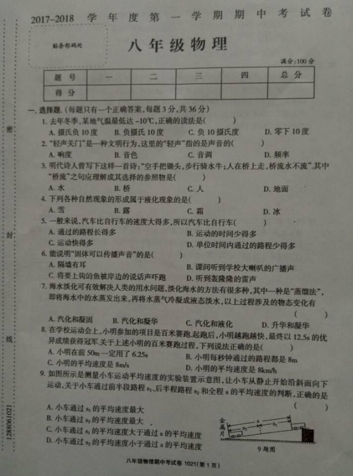 2018届甘肃陇南宕昌八年级上物理期中试题(图片版)