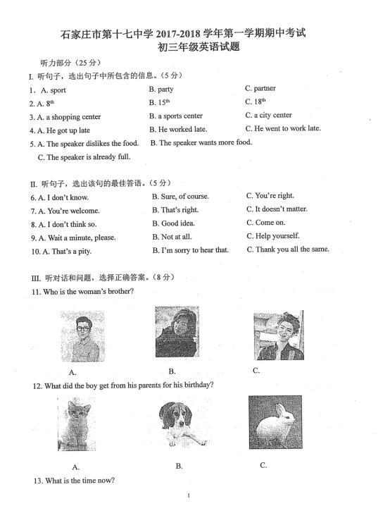 2018届河北石家庄十七中九年级上英语期中试题(图片版)