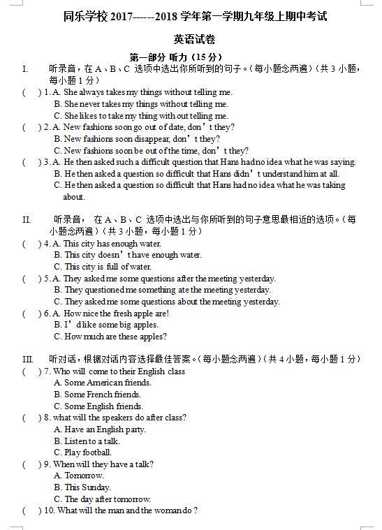 2018届广东深圳南山同乐学校九年级上英语期中试题(图片版)