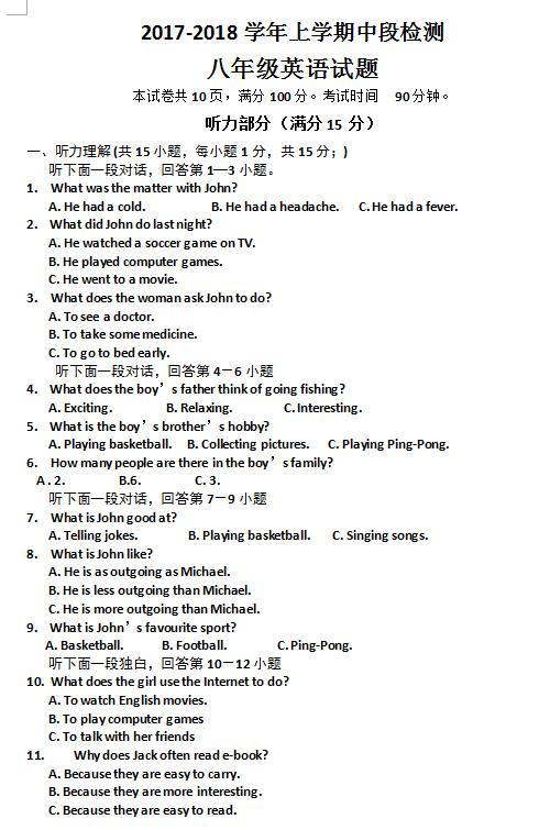 2018届广东广州一中八年级上英语期中试题(图片版)