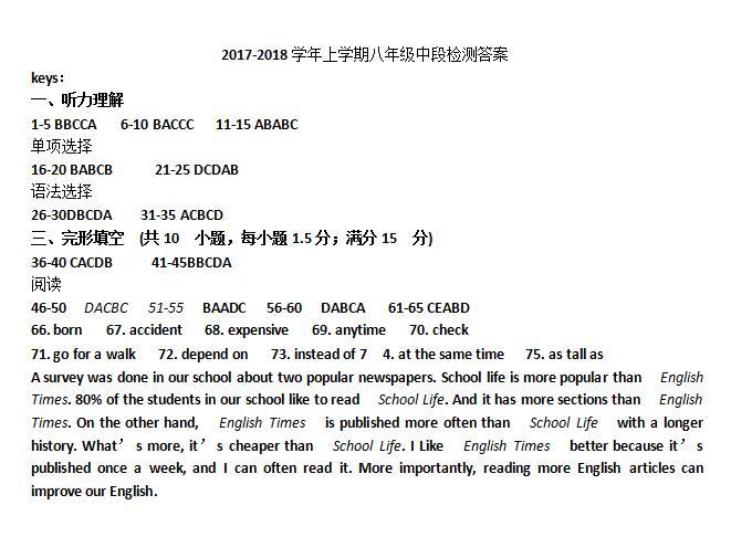 2018届广东广州一中八年级上英语期中试题答案(图片版)