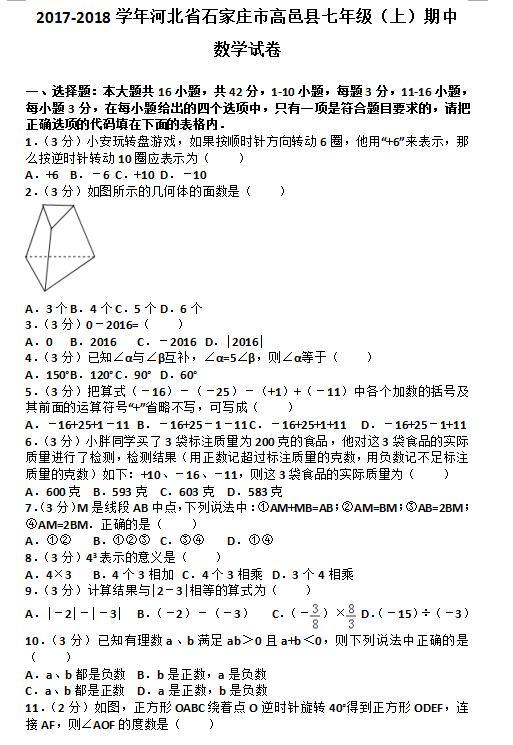 2018届河北石家庄高邑七年级上数学期中试题(图片版)
