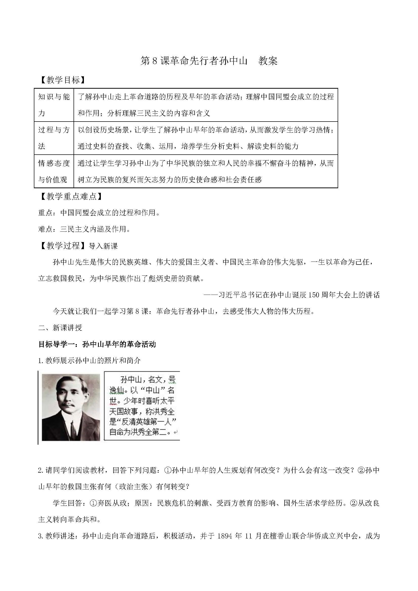 人教版初二上历史教案第08课革命先行者孙中山