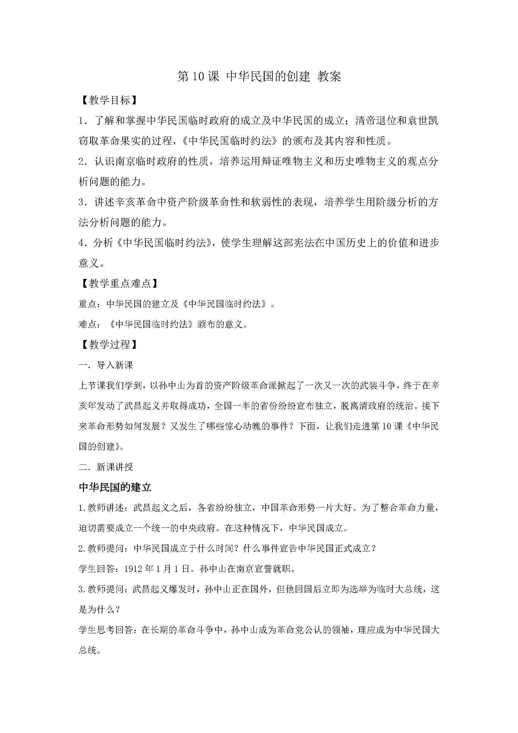人教版初二上历史教案第10课中华民国的创建