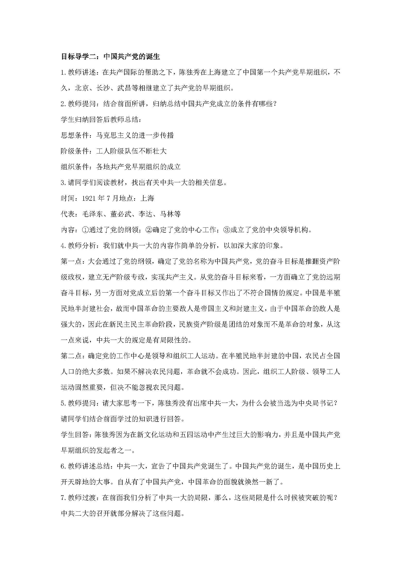 人教版初二上历史教案第14课中国共产党诞生