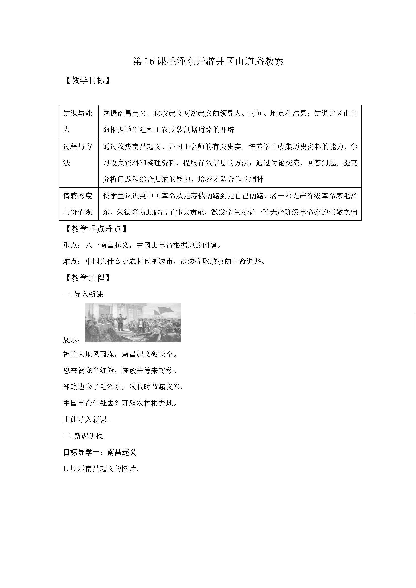 人教版初二上历史教案第16课毛泽东开辟井冈山道路