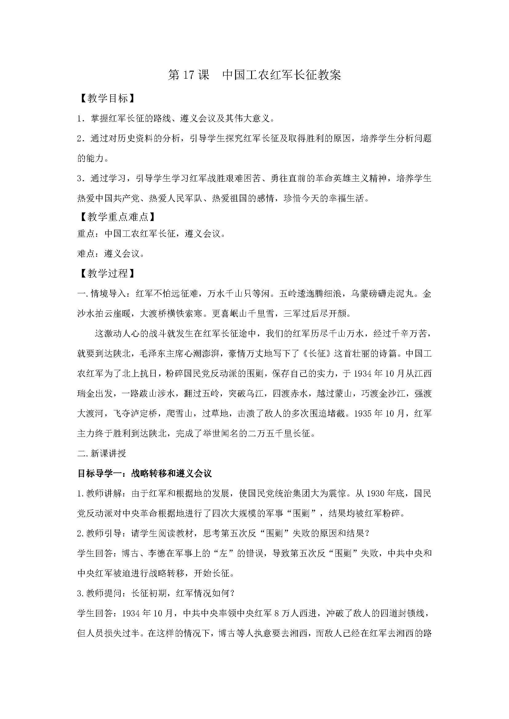 人教版初二上历史教案第17课中国工农红军长征