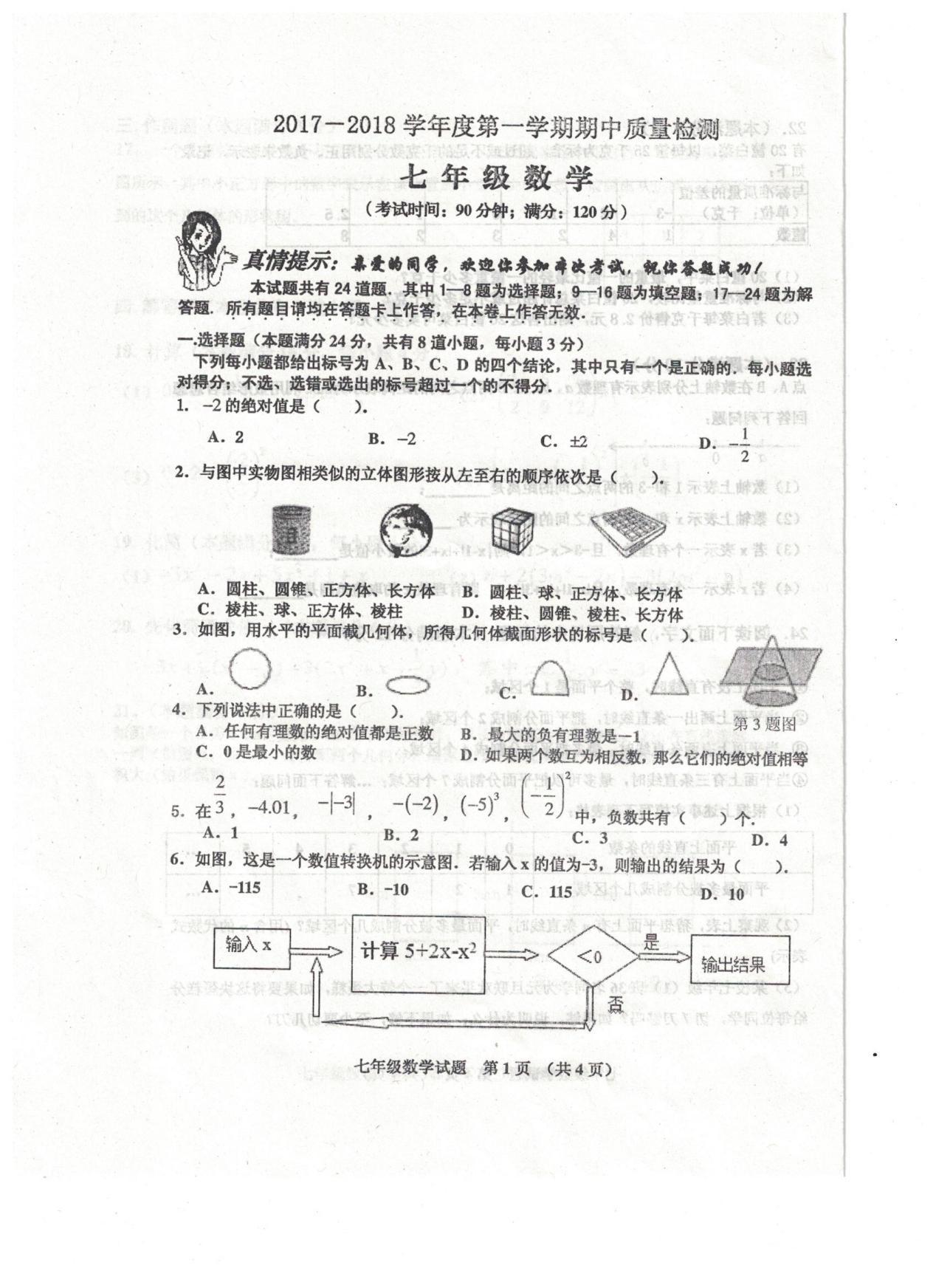 2018届山东青岛市北七年级上数学期中试题(图片版)