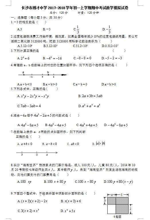 2018届湖南长沙博才中学七年级上数学期中试题(图片版)