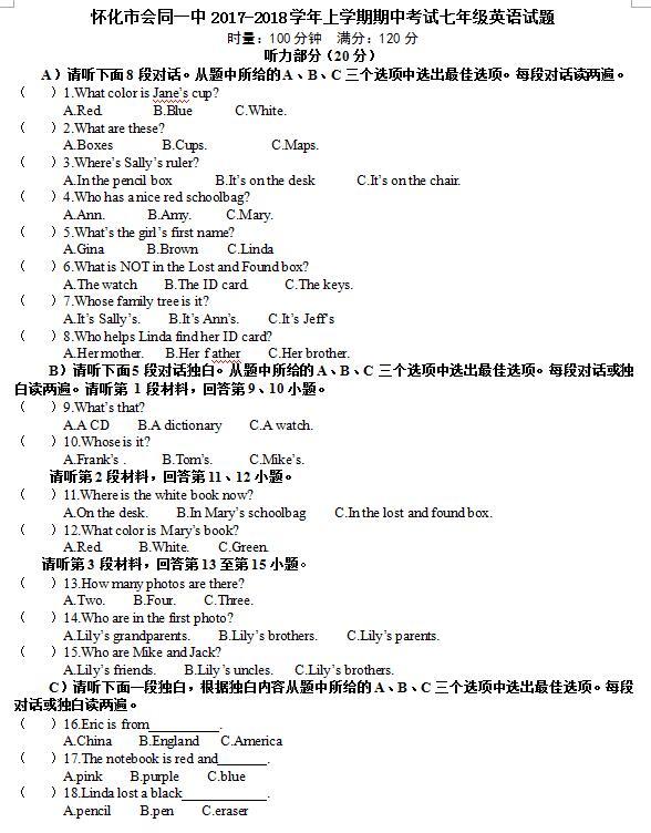 2018届湖南怀化会同一中七年级上英语期中试题(图片版)