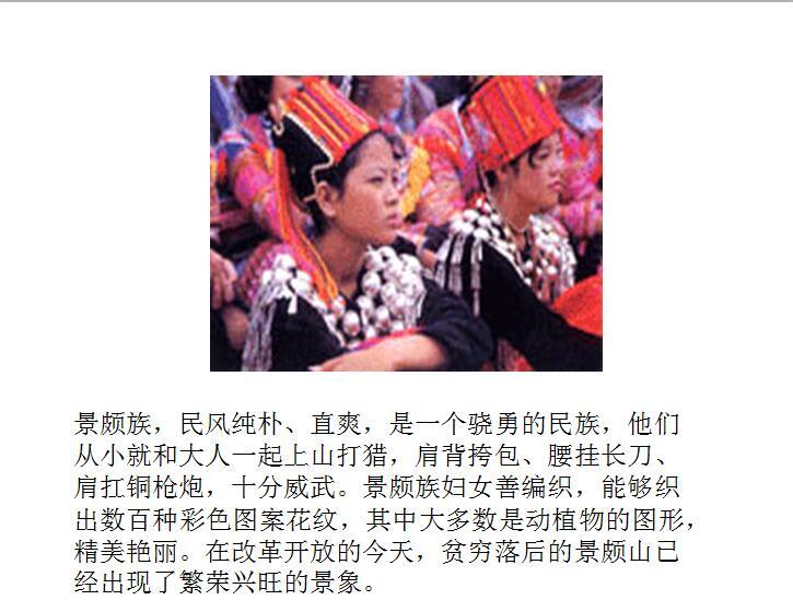 鲁教版三民族桌子语文课件《我们的小学上册》业小学生年级写作的图片