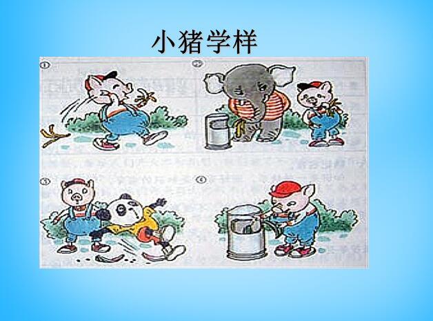 沪教版三年级上册语文课件《小猪学样》