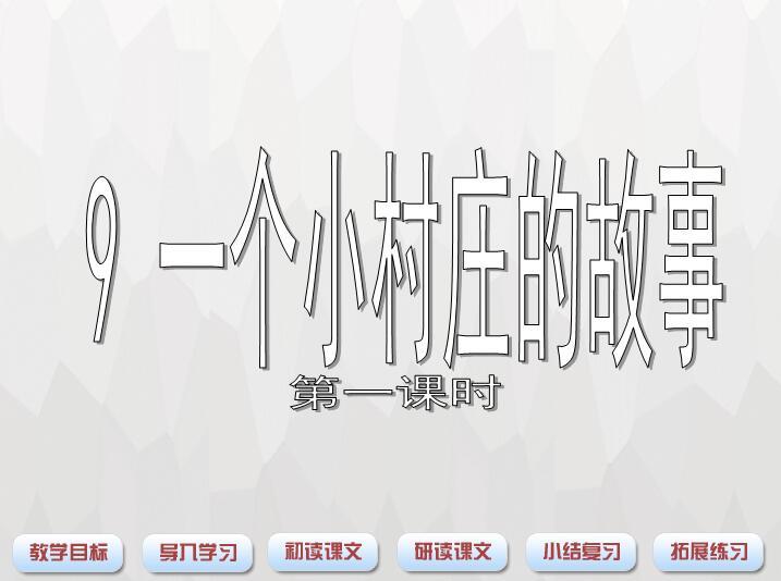 沪教版三年级上册语文课件《一个小村庄的故事》
