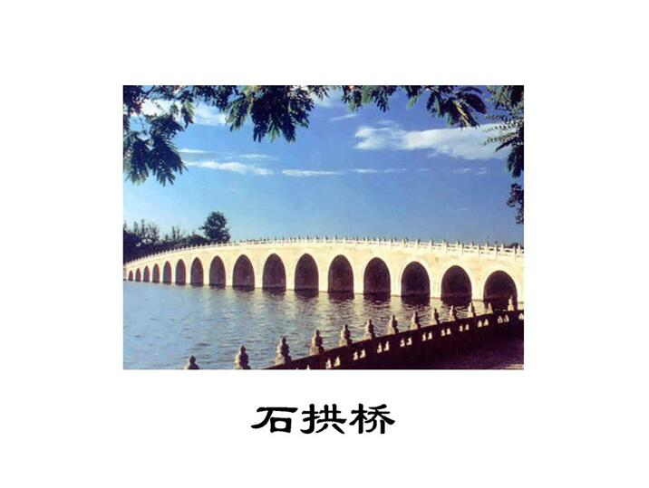 鲁教版三年级文件语文课件《赵州桥》(3)上册v年级说课稿图片