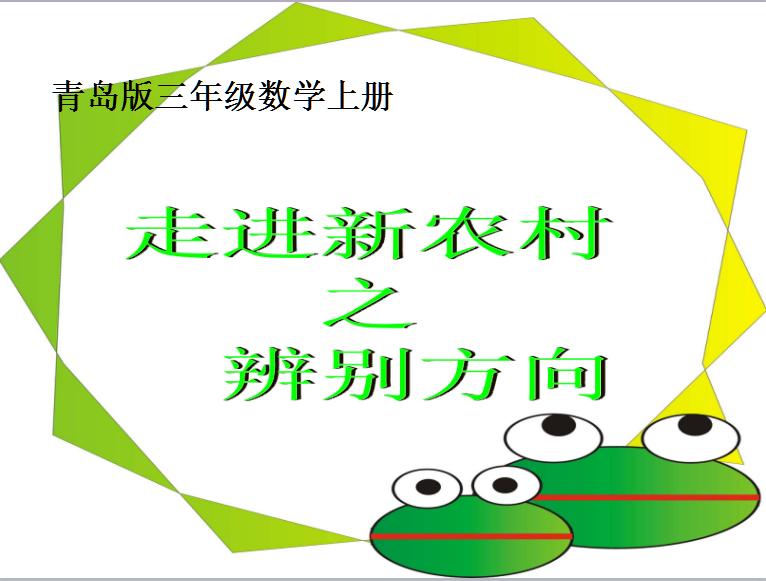 青岛版三年级上册数学课件《位置与变换3》