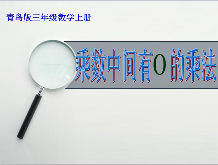 青岛版三年级上册数学课件《乘数中间有0的乘法》