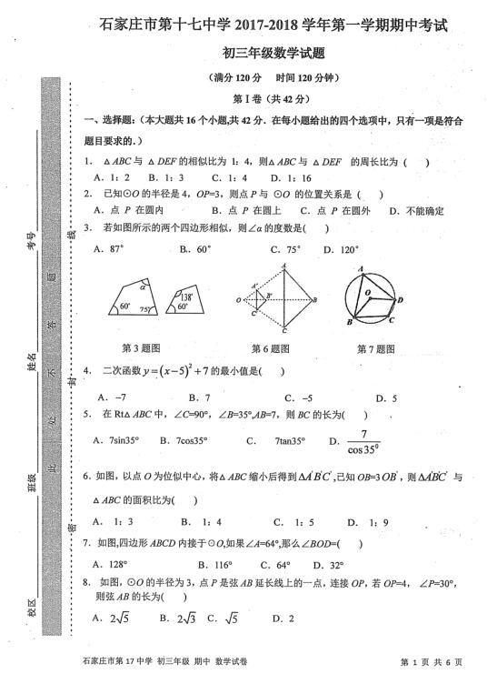 2018届河北石家庄十七中九年级上数学期中试题(图片版)