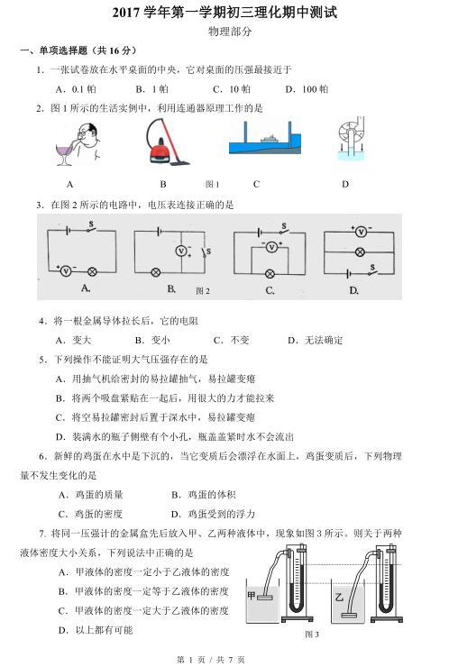 2018届上海普陀九年级上物理期中试题(图片版)