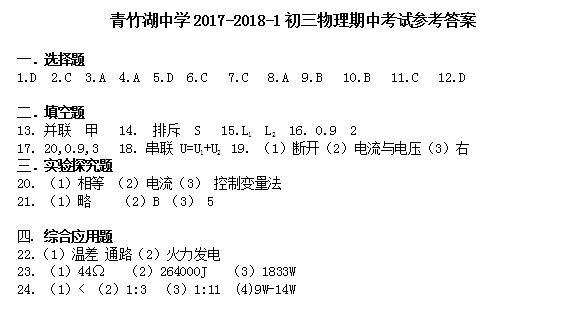 2018届湖南长沙青竹湖中学九年级上物理期中试题答案