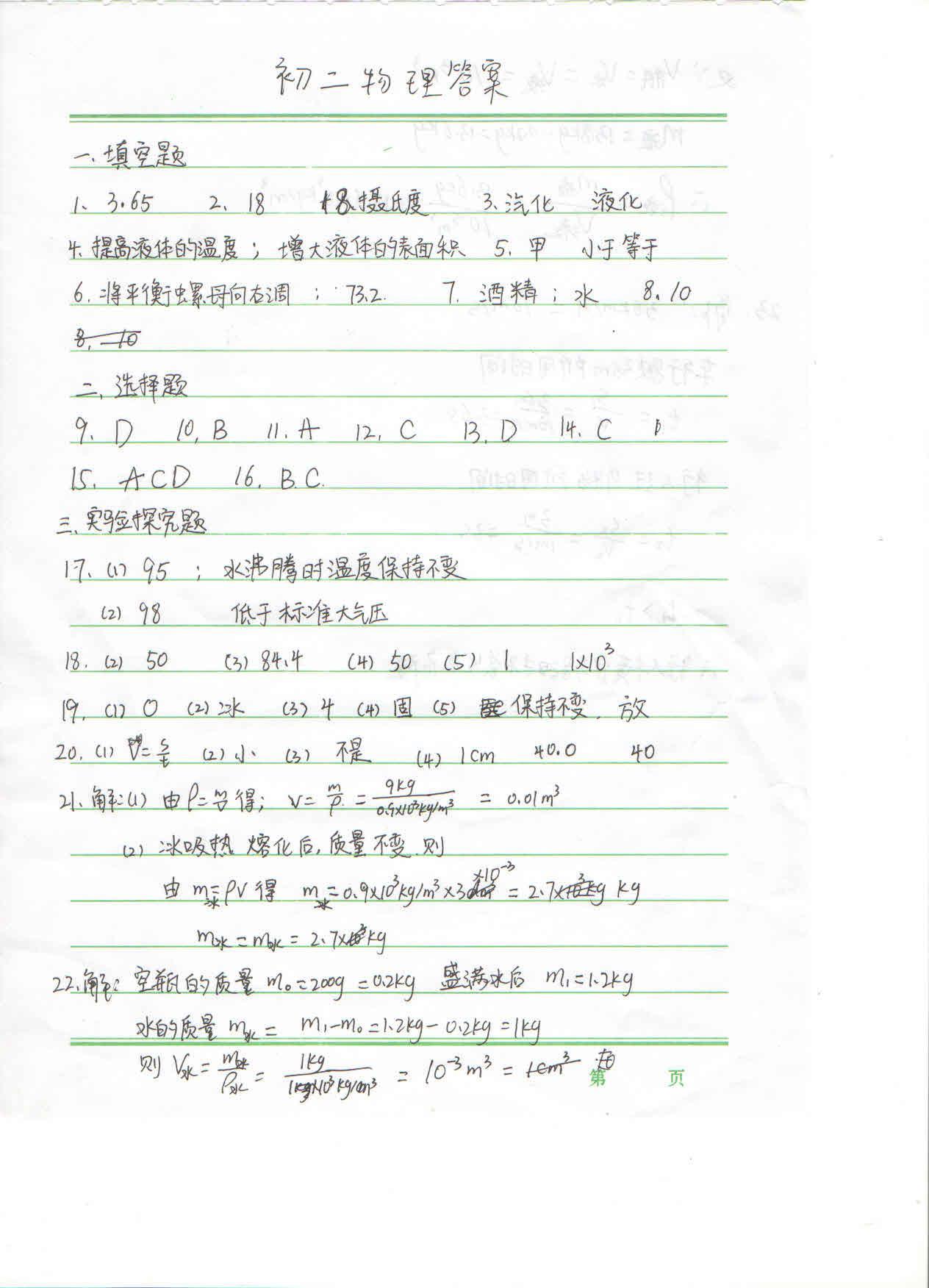 2018届河南新乡七中九年级上物理期中试题答案(下载版