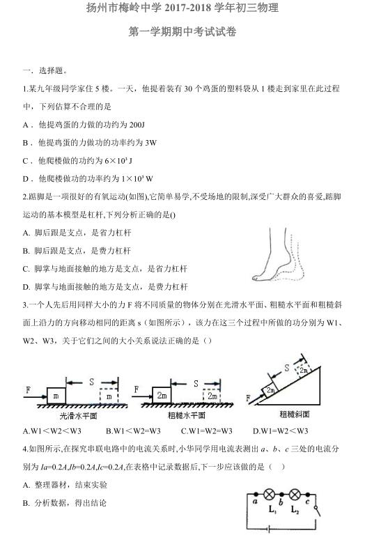 2018届江苏扬州梅岭中学九年级上物理期中试题(图片版