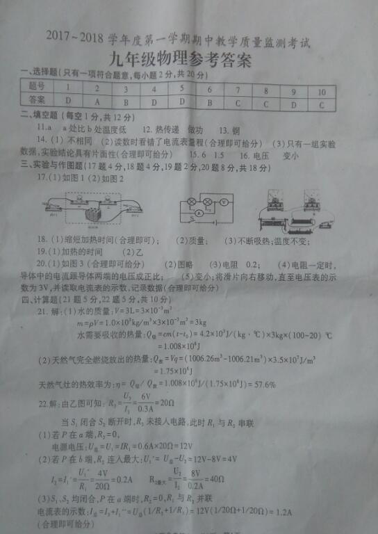 2018届山东济宁鱼台实验中学九年级上物理期中试题答案(图片版)
