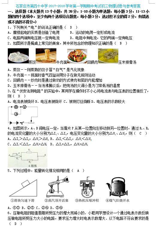 2018届河北石家庄裕华四十中九年级上物理期中试题(图片版)