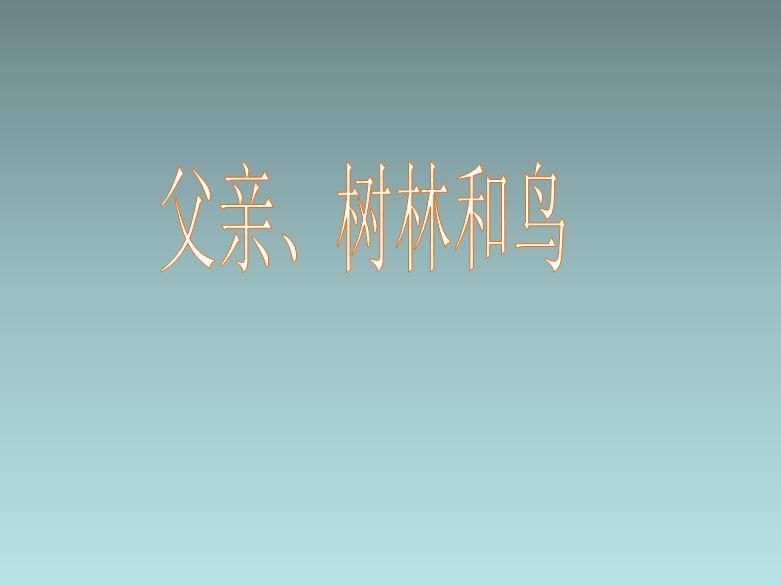 西师大版三年级下册语文课件《父亲,树林和鸟》