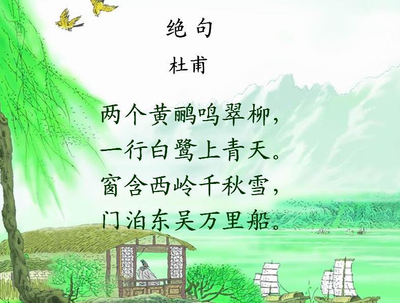 湘教版三年级下册语文课件《绝句》(3)