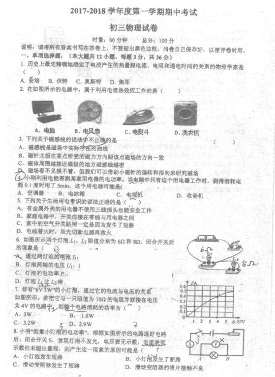 2018届湖南长沙长郡教育集团九年级上物理期中试题(图片版)