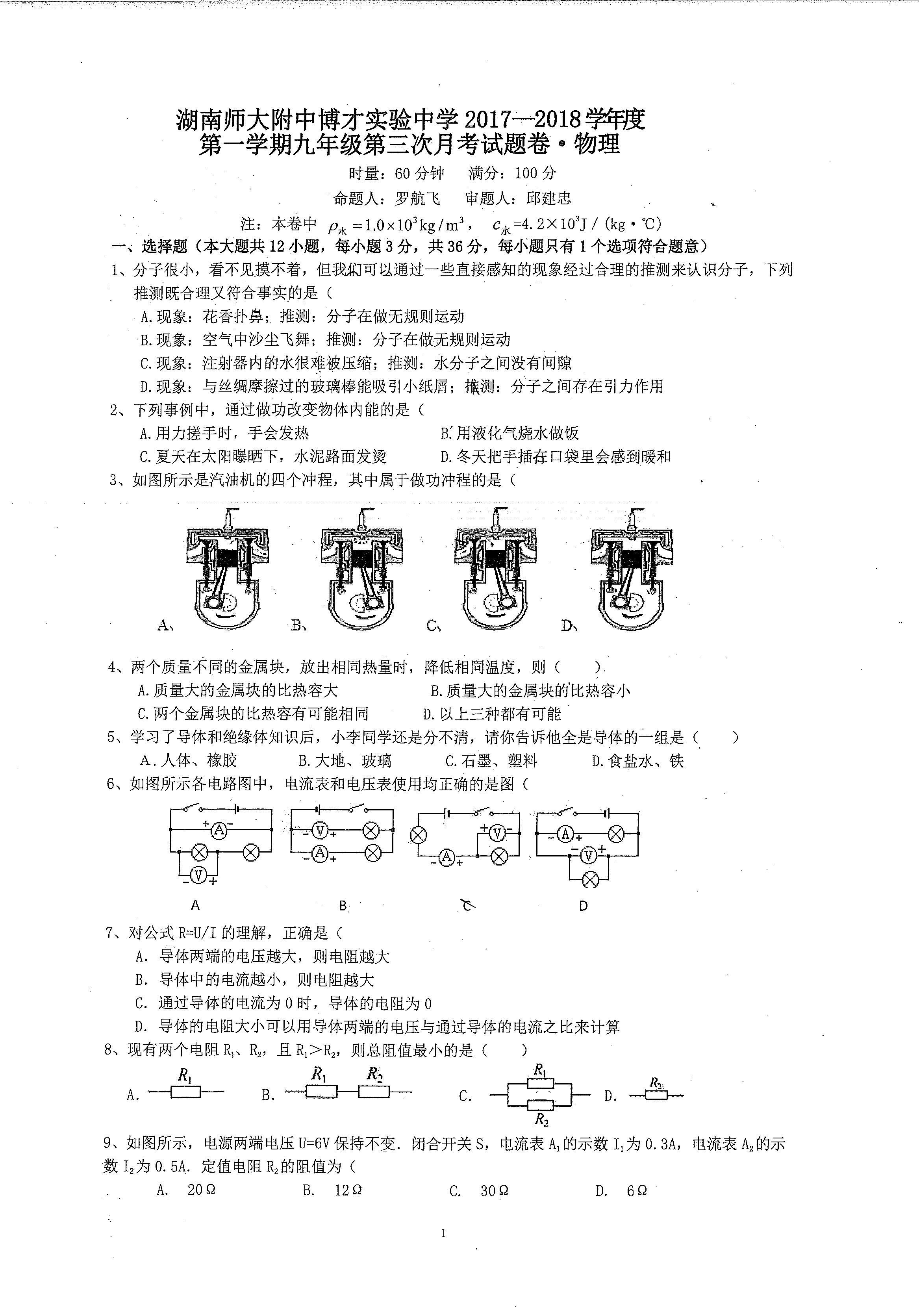 2018届湖南长沙师大附中博才实验中学九年级上物理期中试题(图片版)