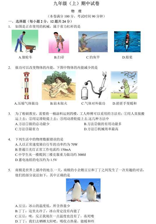 2018届江苏南京鼓楼九年级上物理期中试题(图片版)
