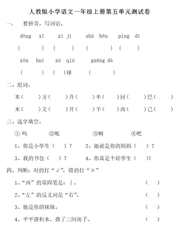 部编版一年级语文上册第五单元练习题1
