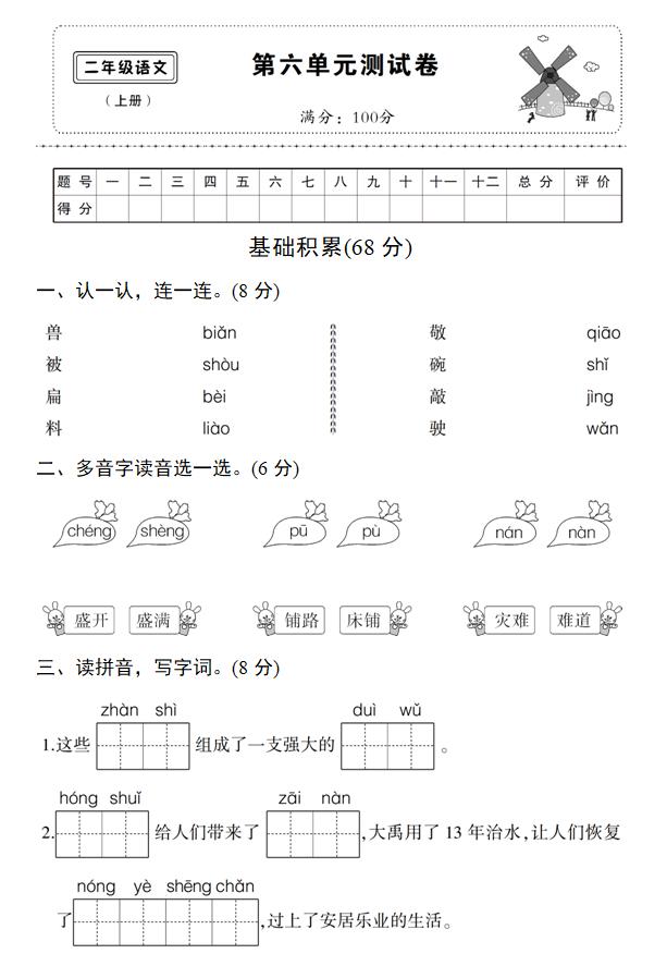 部编版二年级语文上册第六单元测试练习题1