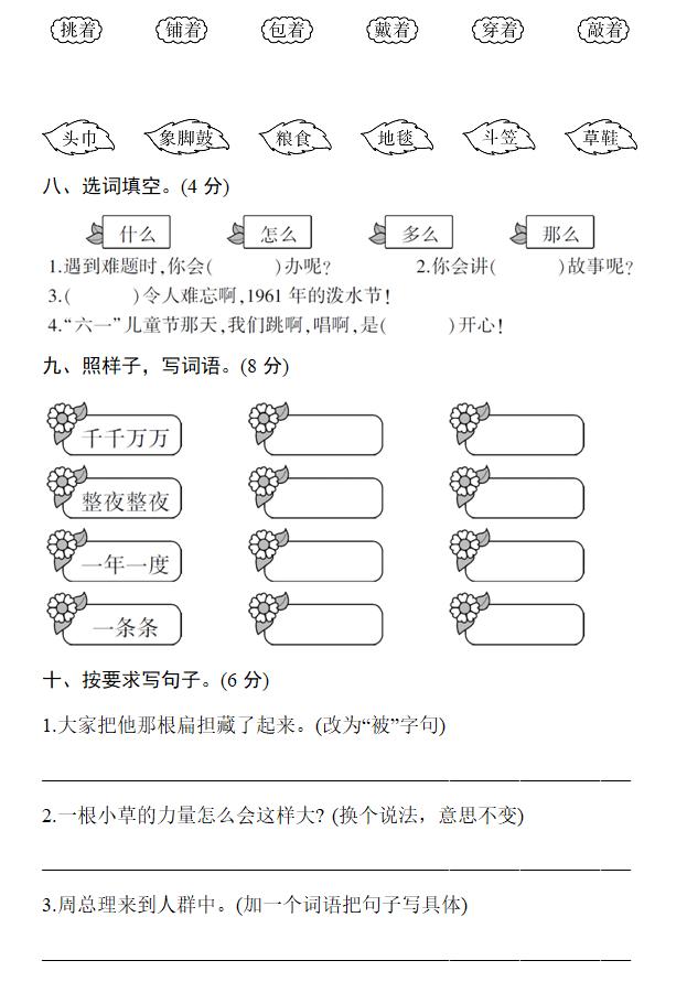 部编版二年级语文上册第六单元测试练习题3