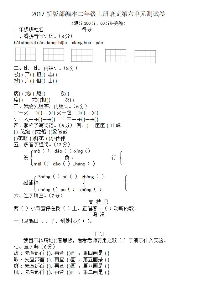 部编版二年级语文上册第六单元测试练习题二1