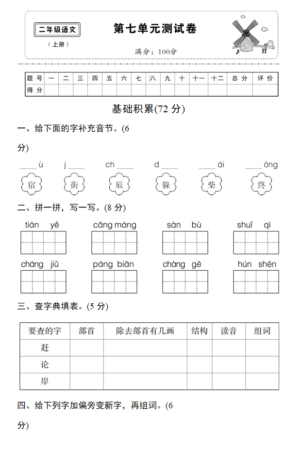部编版二年级语文上册第七单元测试练习题1