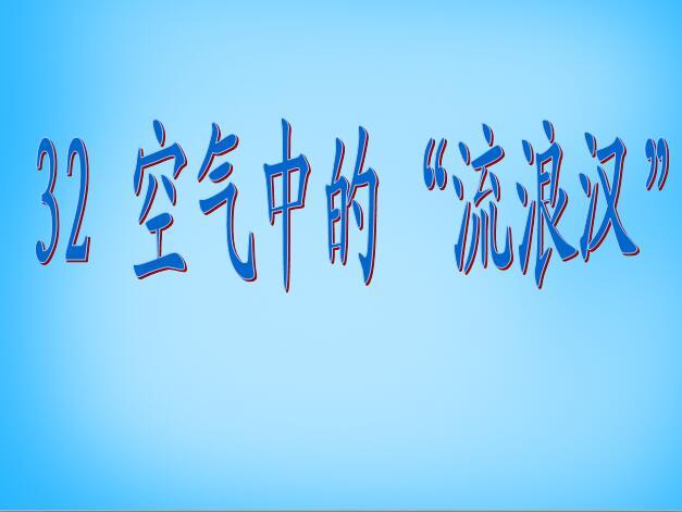 """沪教版四年级上册语文课件《空气中的""""流浪汉""""》"""